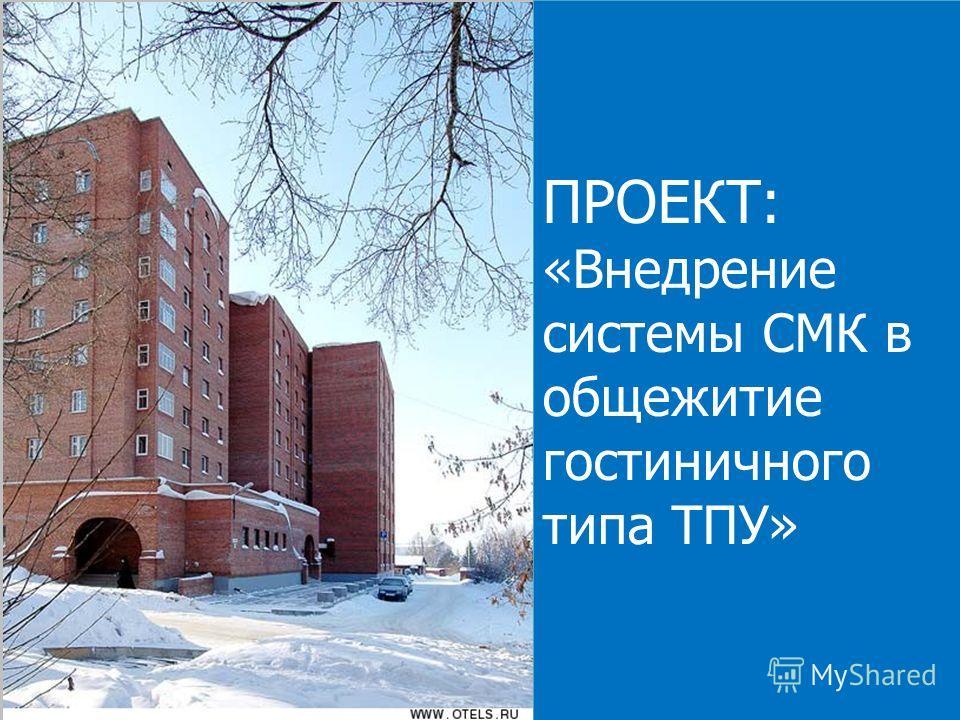 ПРОЕКТ: «Внедрение системы СМК в общежитие гостиничного типа ТПУ»