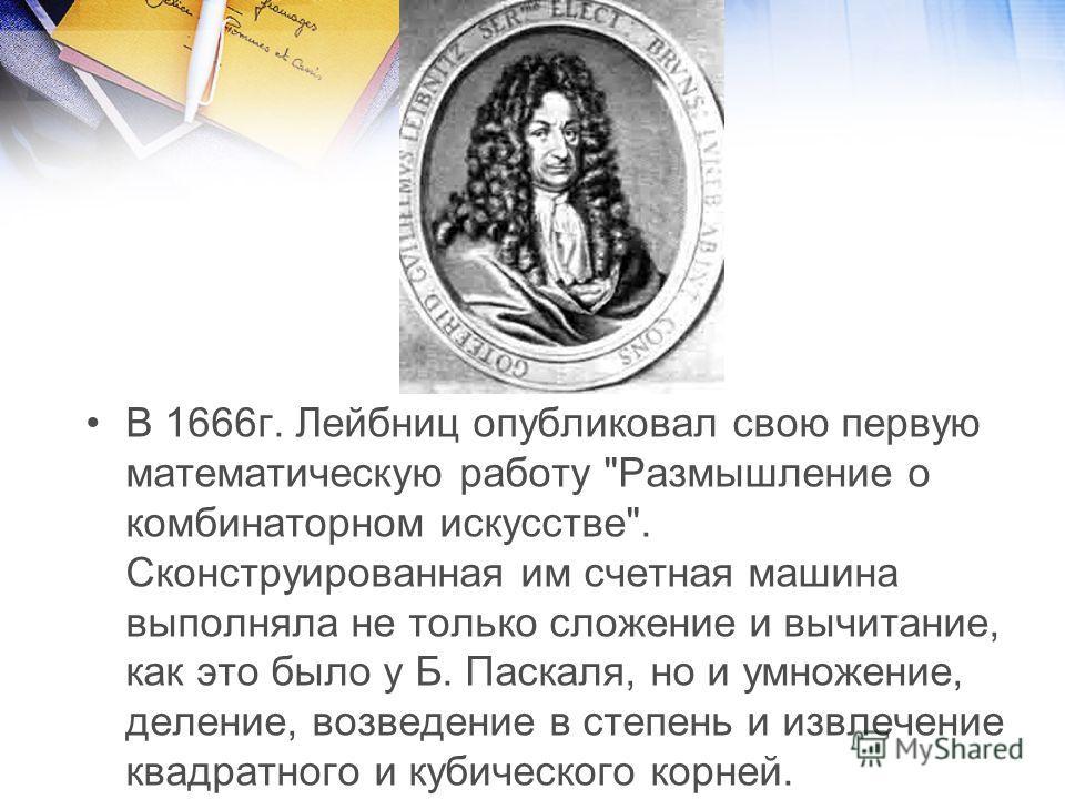 В 1666г. Лейбниц опубликовал свою первую математическую работу