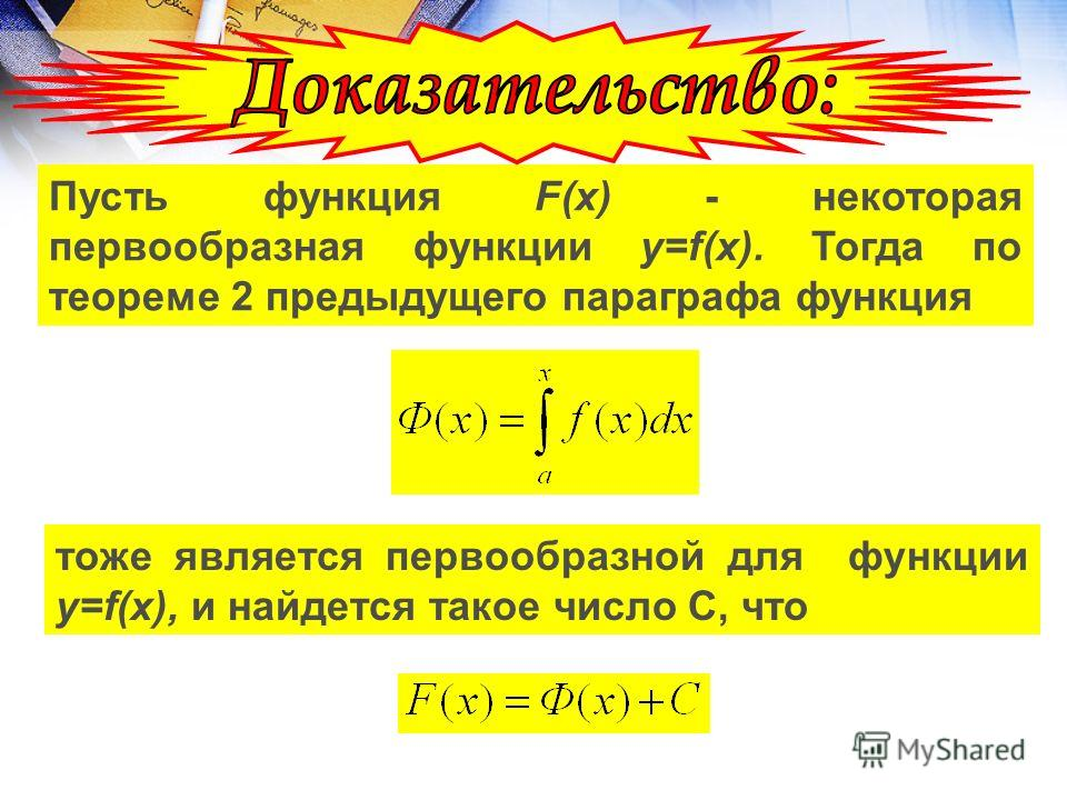 Пусть функция F(x) - некоторая первообразная функции y=f(x). Тогда по теореме 2 предыдущего параграфа функция тоже является первообразной для функции y=f(x), и найдется такое число С, что