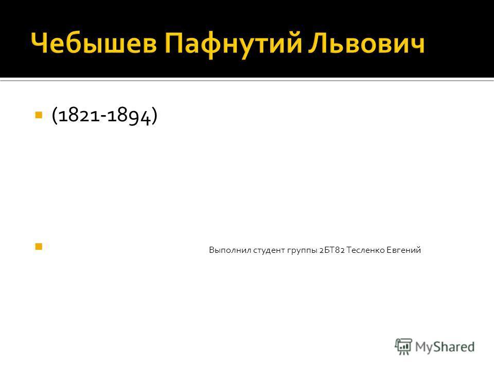 (1821-1894) Выполнил студент группы 2БТ82 Тесленко Евгений