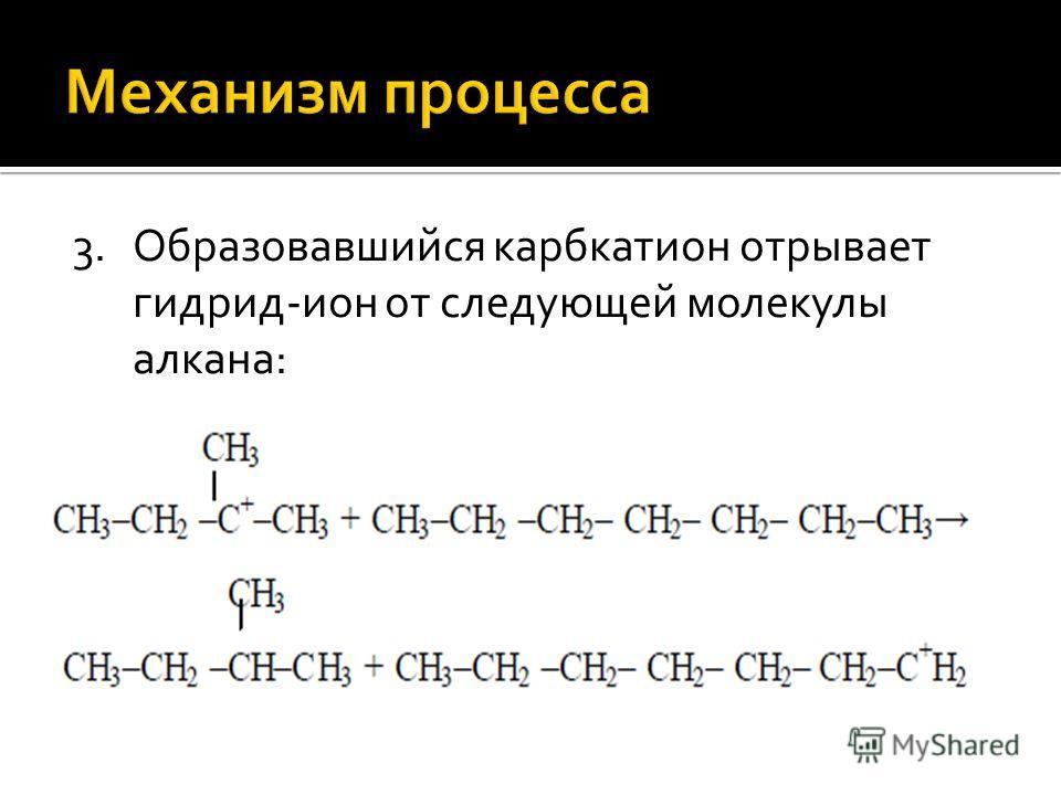 3.Образовавшийся карбкатион отрывает гидрид-ион от следующей молекулы алкана: