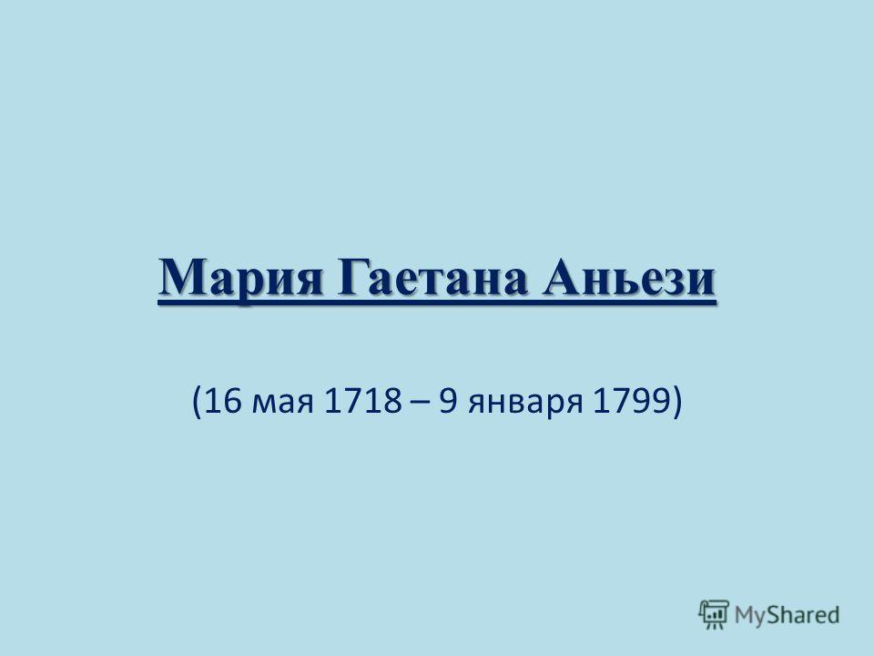 Мария Гаетана Аньези (16 мая 1718 – 9 января 1799)