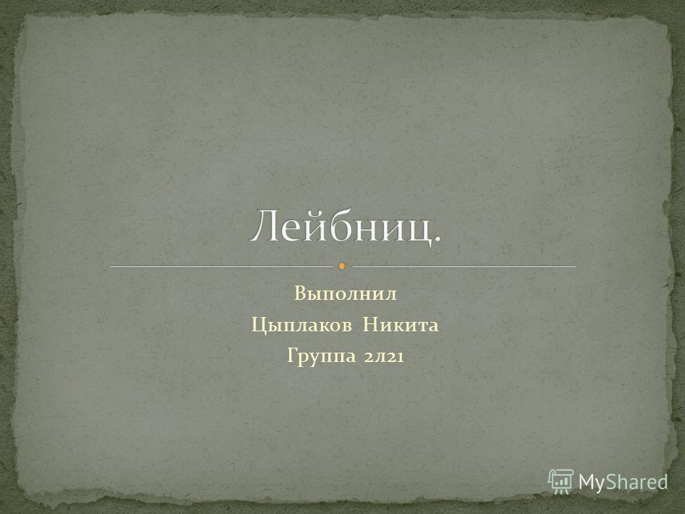 Выполнил Цыплаков Никита Группа 2л21