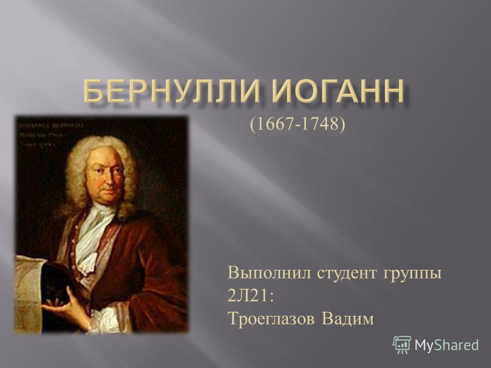 (1667-1748) Выполнил студент группы 2 Л 21: Троеглазов Вадим