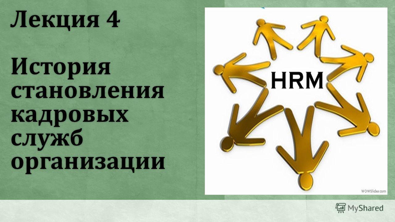 Лекция 4 История становления кадровых служб организации