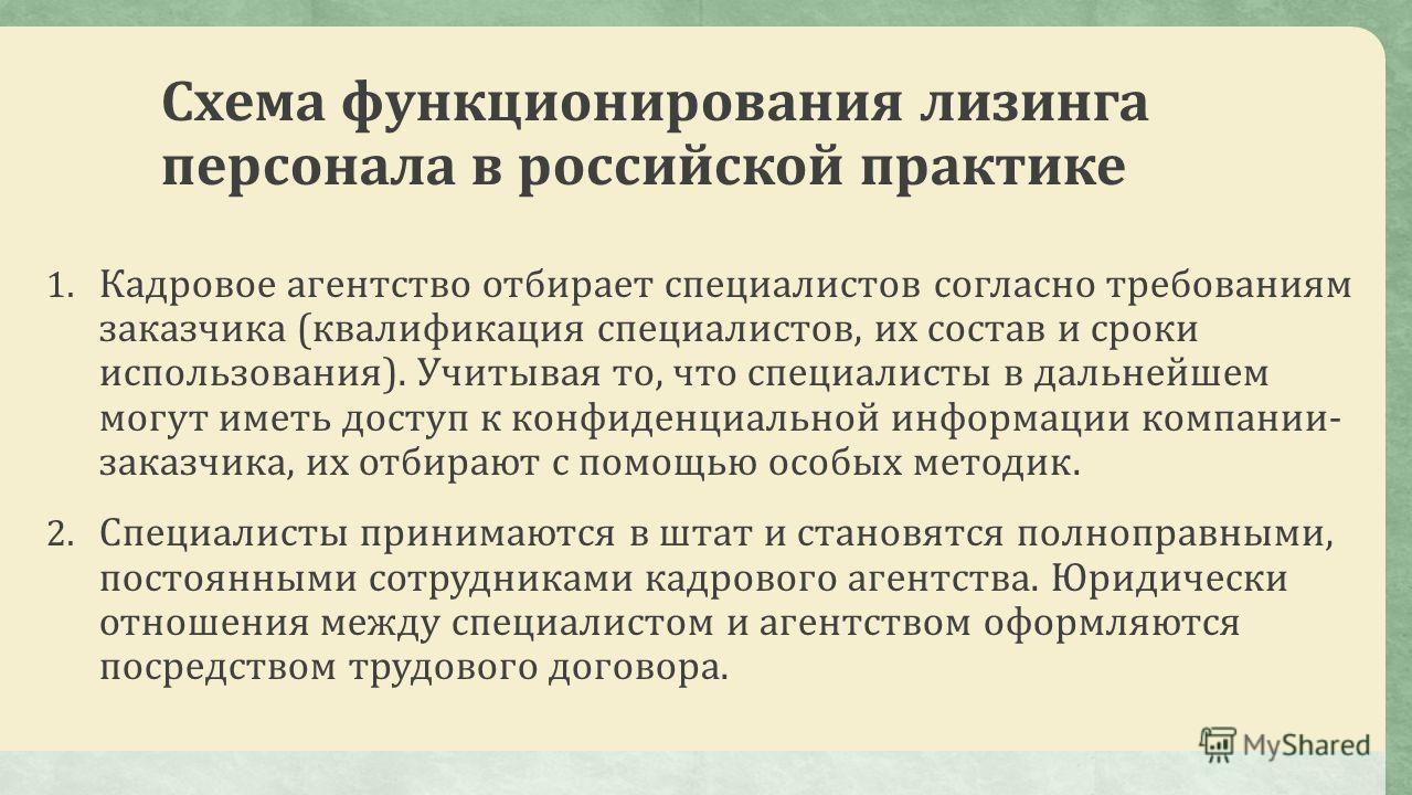 Схема функционирования лизинга персонала в российской практике 1. Кадровое агентство отбирает специалистов согласно требованиям заказчика (квалификация специалистов, их состав и сроки использования). Учитывая то, что специалисты в дальнейшем могут им