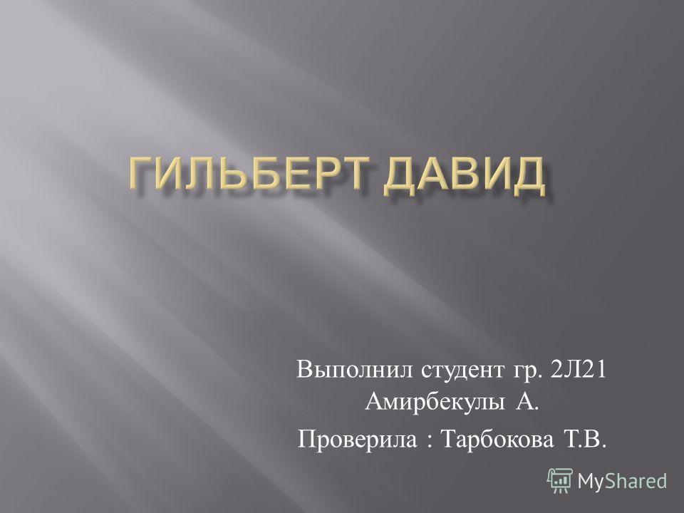 Выполнил студент гр. 2 Л 21 Амирбекулы А. Проверила : Тарбокова Т. В.