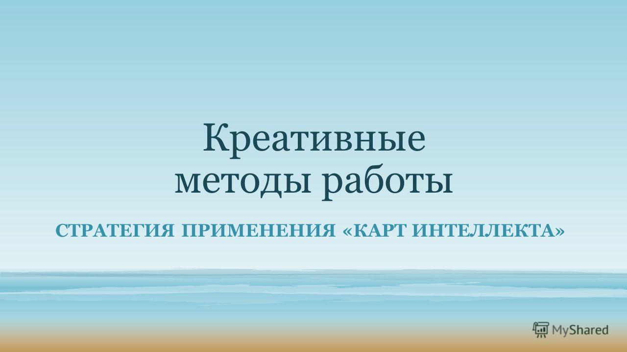 Тони Бьюзен Карты Интеллекта