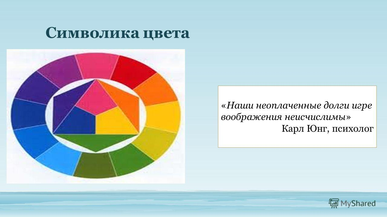 Символика цвета «Наши неоплаченные долги игре воображения неисчислимы» Карл Юнг, психолог