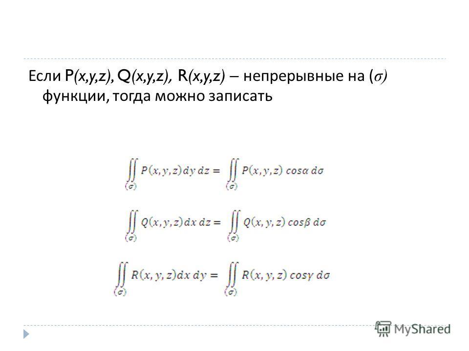 Если P(x,y,z), Q(x,y,z), R(x,y,z) – непрерывные на ( σ) функции, тогда можно записать