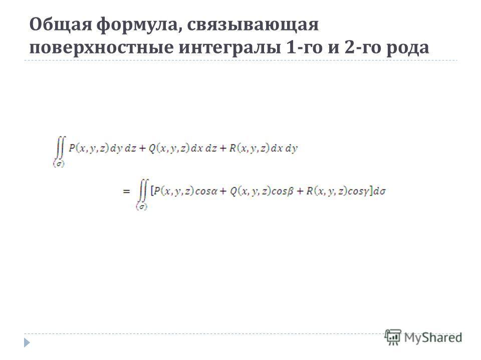 Общая формула, связывающая поверхностные интегралы 1- го и 2- го рода