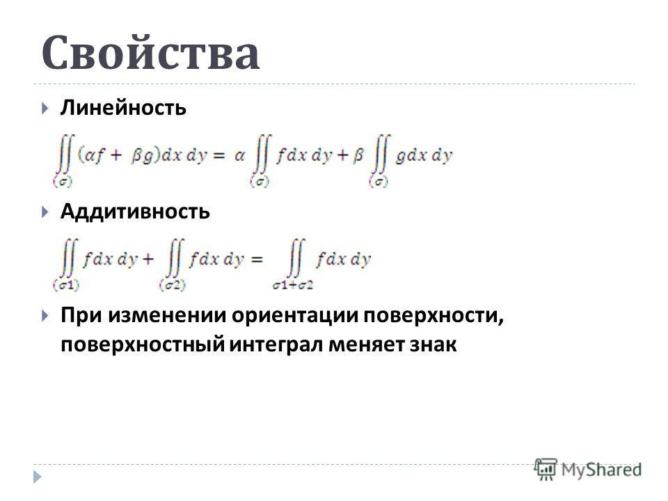 Свойства Линейность Аддитивность При изменении ориентации поверхности, поверхностный интеграл меняет знак