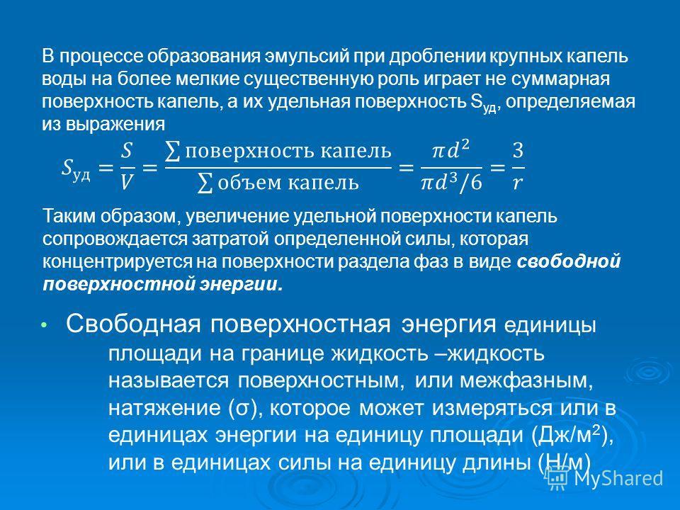 Свободная поверхностная энергия единицы площади на границе жидкость –жидкость называется поверхностным, или межфазным, натяжение (σ), которое может измеряться или в единицах энергии на единицу площади (Дж/м 2 ), или в единицах силы на единицу длины (