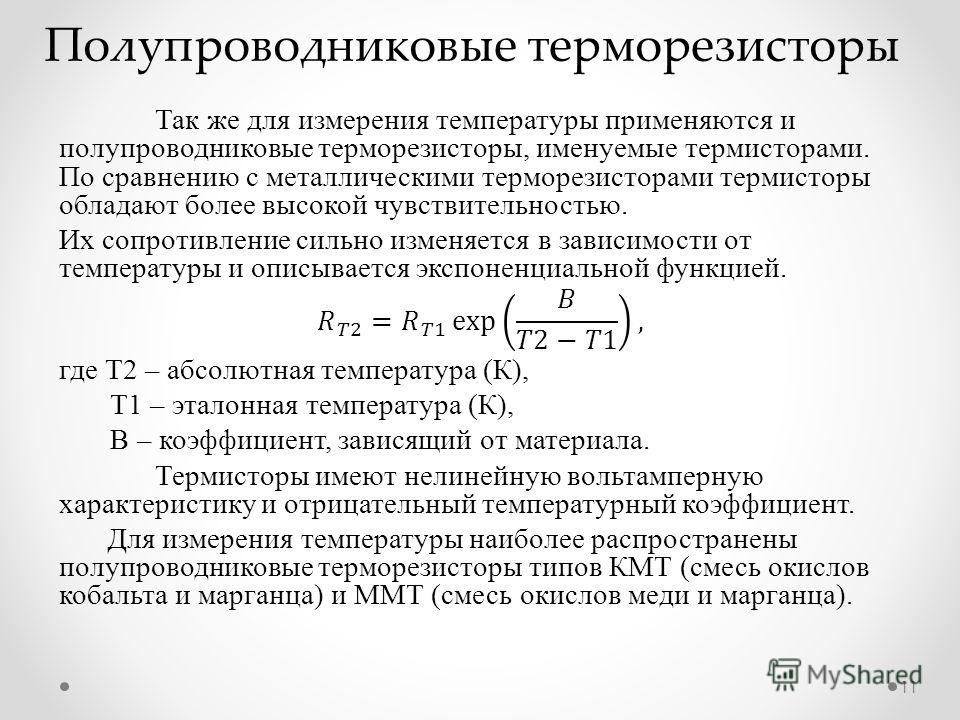 11 Полупроводниковые терморезисторы