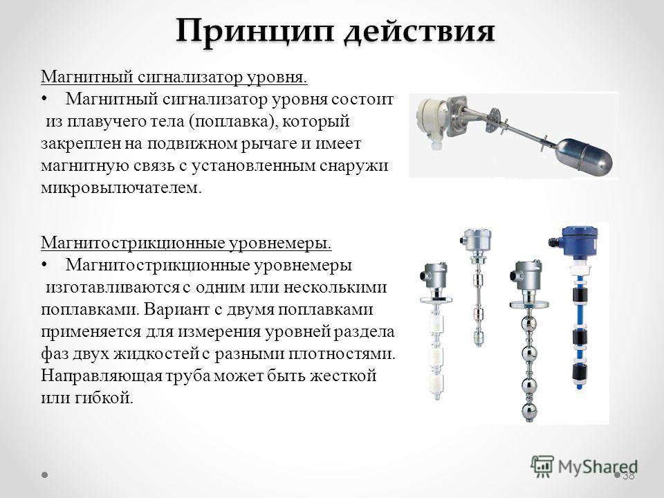 38 Принцип действия Магнитный сигнализатор уровня. Магнитный сигнализатор уровня состоит из плавучего тела (поплавка), который закреплен на подвижном рычаге и имеет магнитную связь с установленным снаружи микровылючателем. Магнитострикционные уровнем