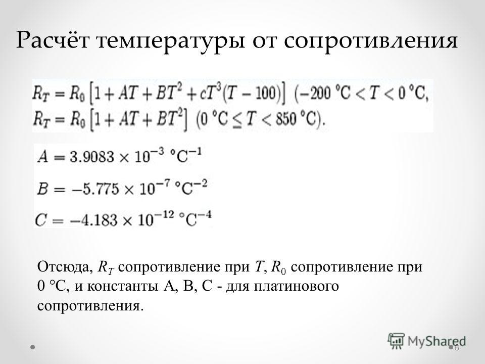 Расчёт температуры от сопротивления 8 Отсюда, R T сопротивление при T, R 0 сопротивление при 0 °C, и константы А, В, С - для платинового сопротивления.