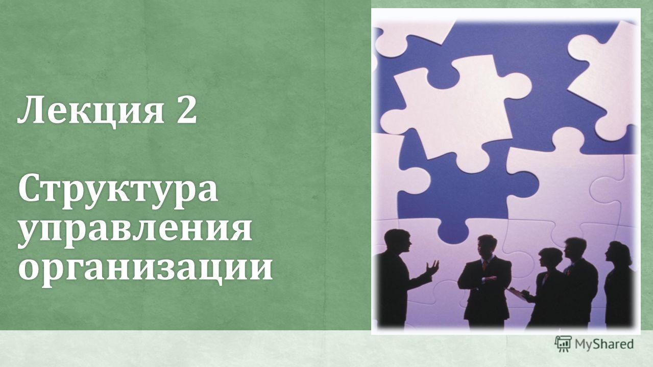 Лекция 2 Структура управления организации