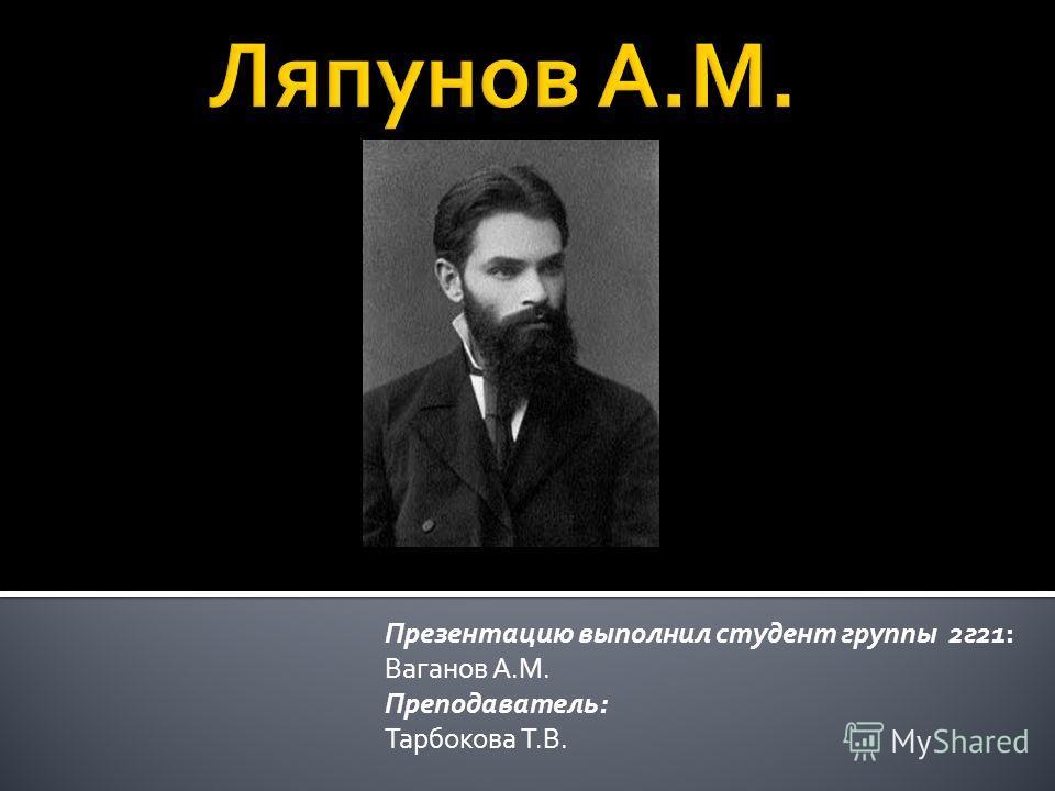 Презентацию выполнил студент группы 2г21: Ваганов А.М. Преподаватель: Тарбокова Т.В.