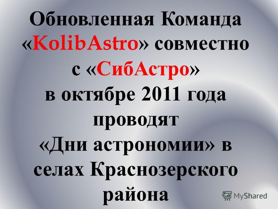 Обновленная Команда «KolibAstro» совместно с « СибАстро » в октябре 2011 года проводят « Дни астрономии » в селах Краснозерского района
