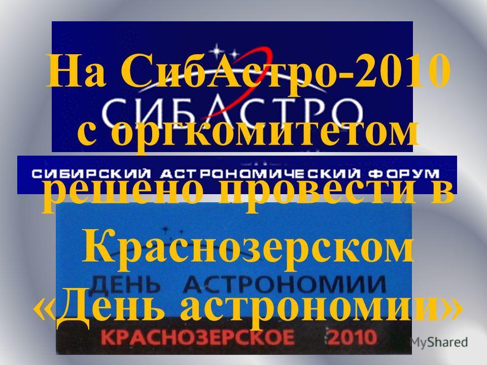 На С ибАстро -2010 с о ргкомитетом решено п ровести в Краснозерском « День а строномии »