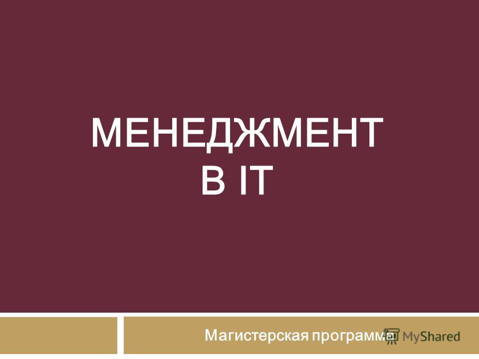 МЕНЕДЖМЕНТ В IT Магистерская программа
