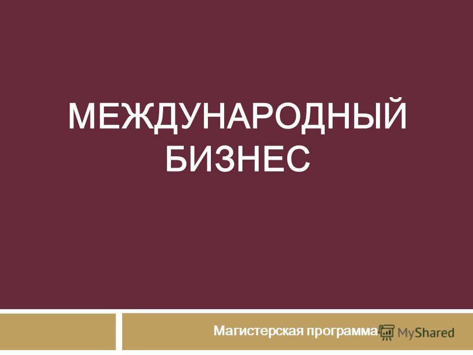 МЕЖДУНАРОДНЫЙ БИЗНЕС Магистерская программа