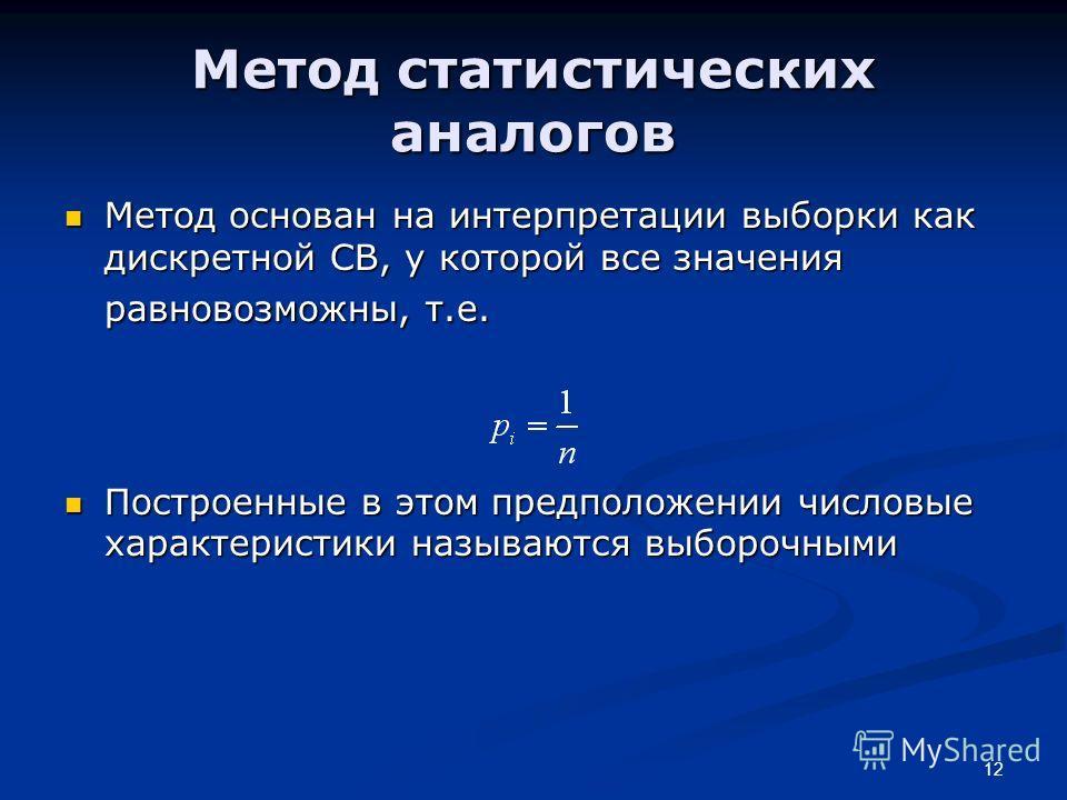 12 Метод статистических аналогов Метод основан на интерпретации выборки как дискретной СВ, у которой все значения равновозможны, т.е. Метод основан на интерпретации выборки как дискретной СВ, у которой все значения равновозможны, т.е. Построенные в э