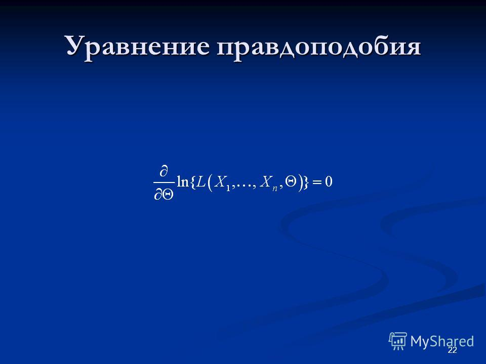 22 Уравнение правдоподобия