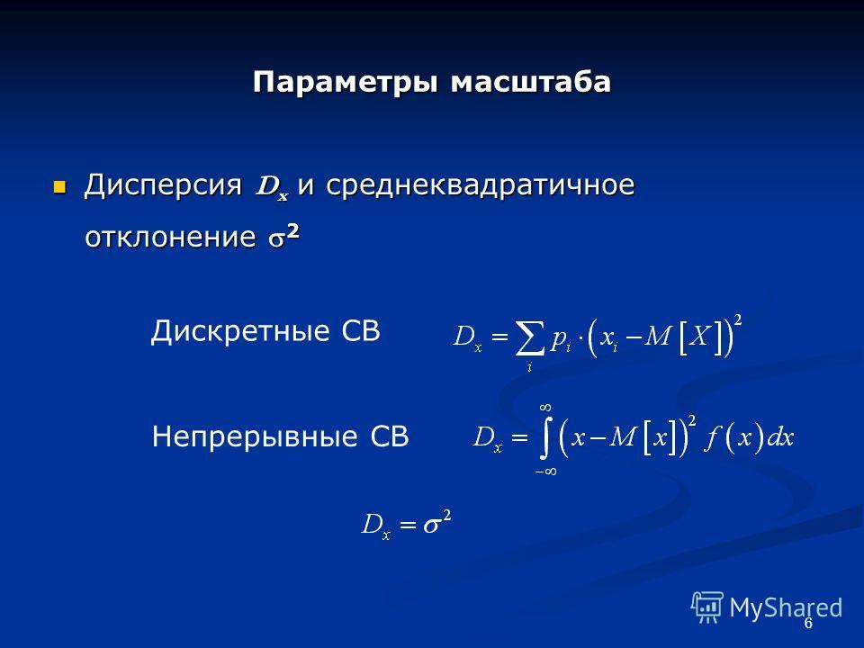 6 Параметры масштаба Дисперсия D x и среднеквадратичное отклонение 2 Дисперсия D x и среднеквадратичное отклонение 2 Дискретные СВ Непрерывные СВ