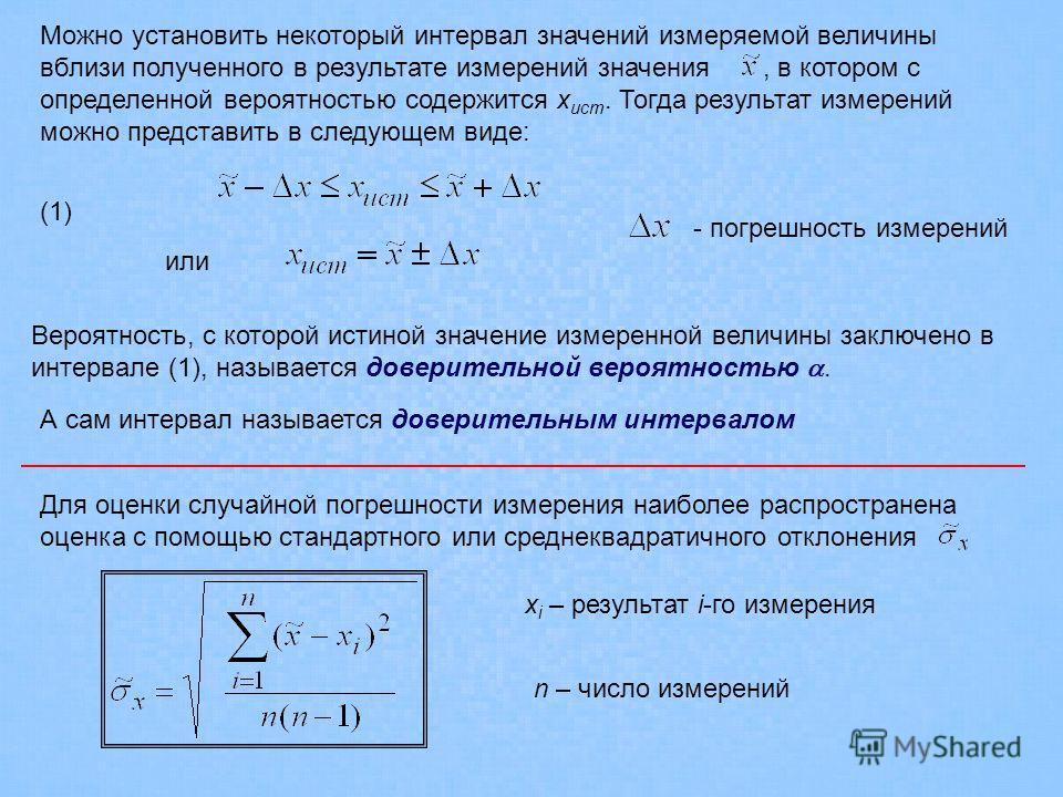 Можно установить некоторый интервал значений измеряемой величины вблизи полученного в результате измерений значения, в котором с определенной вероятностью содержится x ист. Тогда результат измерений можно представить в следующем виде: или Вероятность