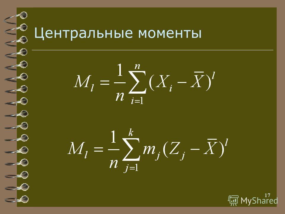 17 Центральные моменты