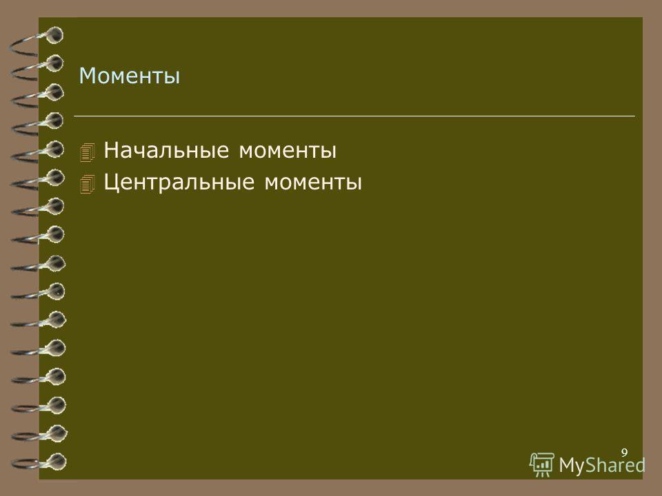 9 Моменты 4 Начальные моменты 4 Центральные моменты