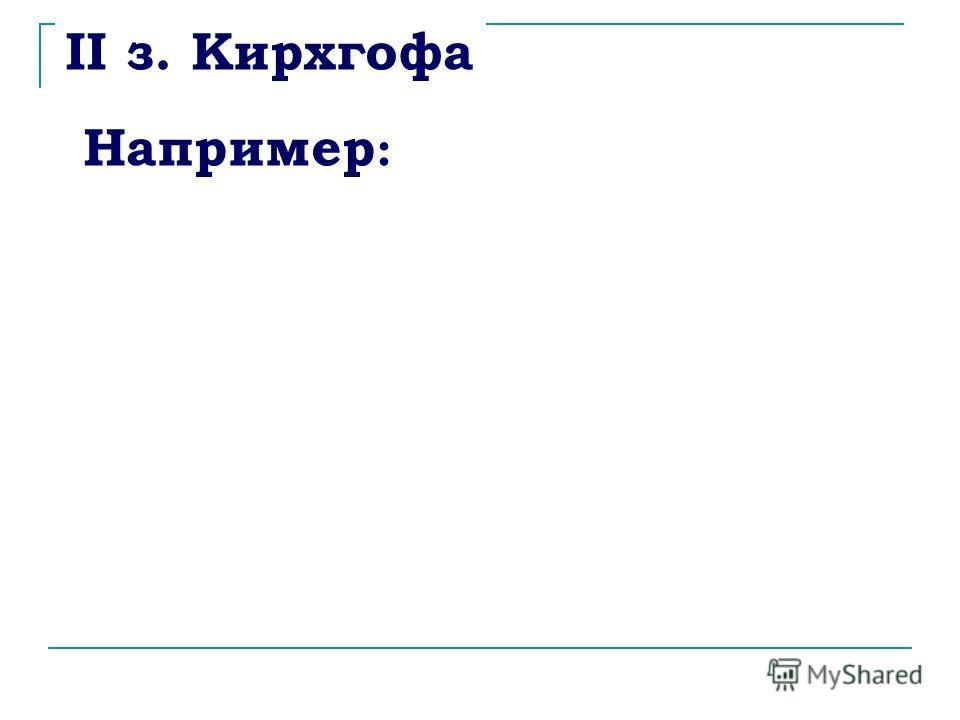 а Для узла а: I з. Кирхгофа Например :