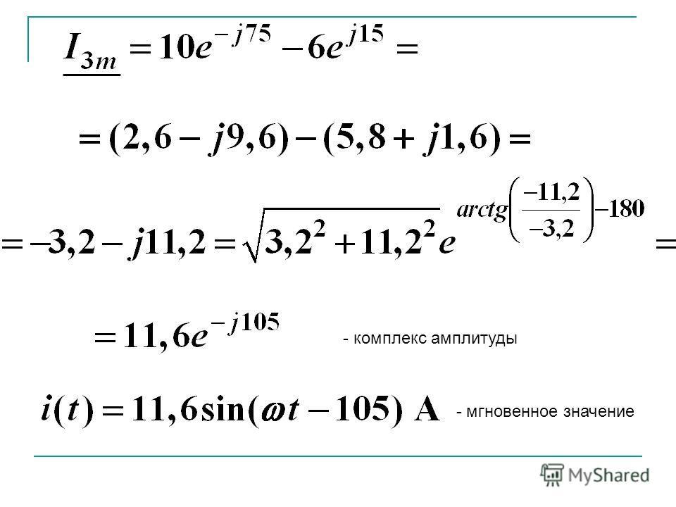 С использованием калькулятора: