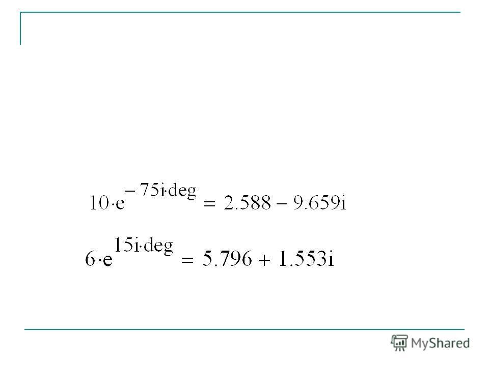 С использованием программы Mathcad: