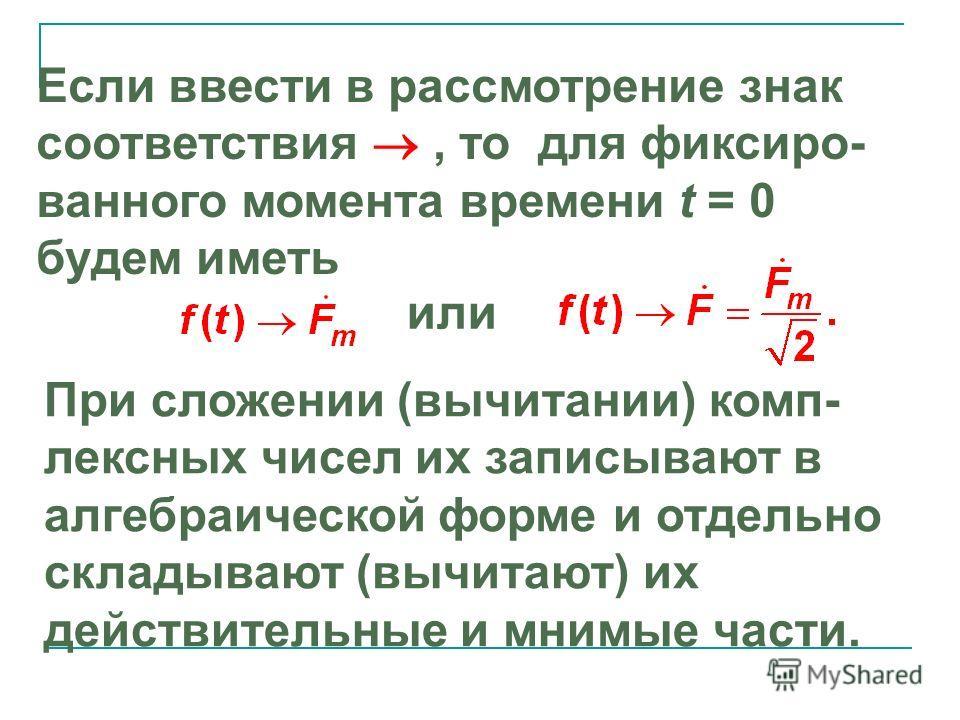 Согласно этой формуле В свою очередь Здесь е j - фазовый множитель, а е j t - временной множитель. t=t 1 t 1 + +1 0 +j+j t=0