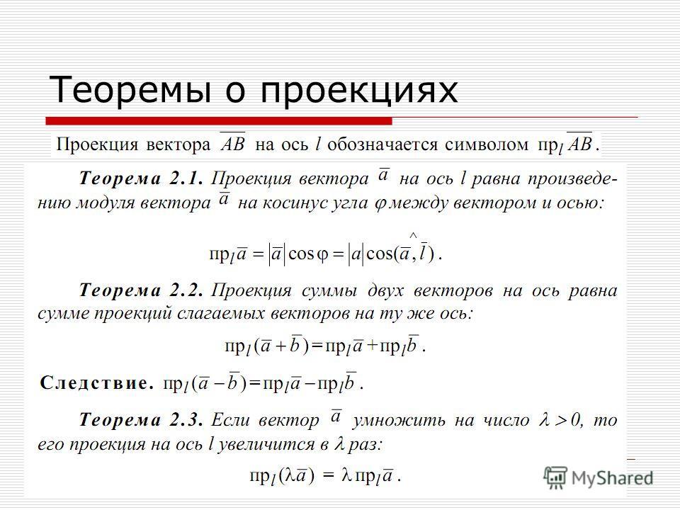 Теоремы о проекциях