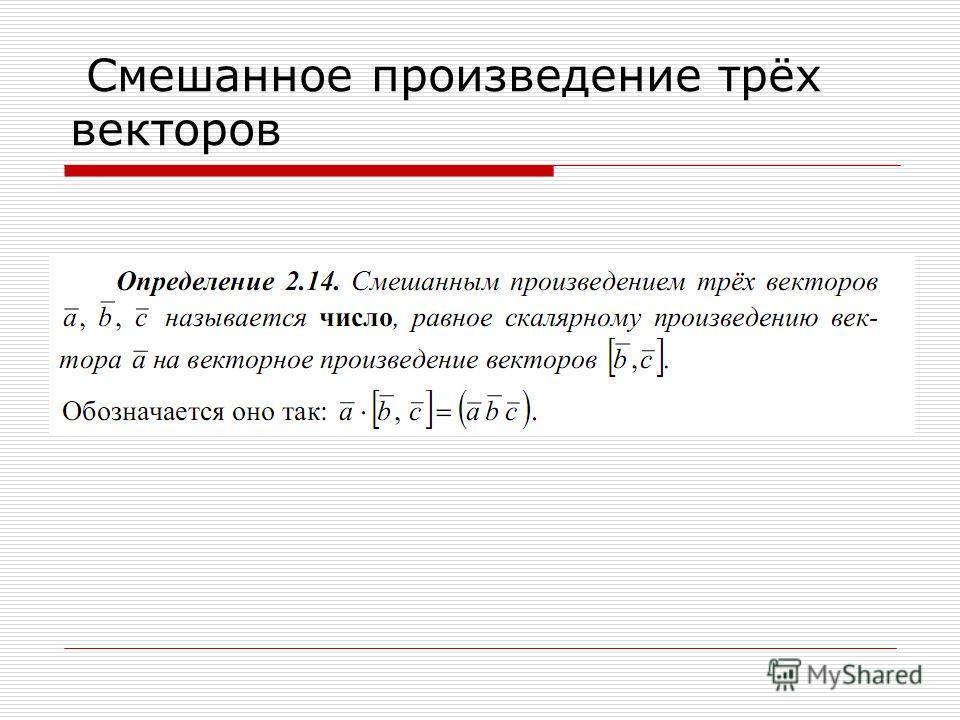 Смешанное произведение трёх векторов