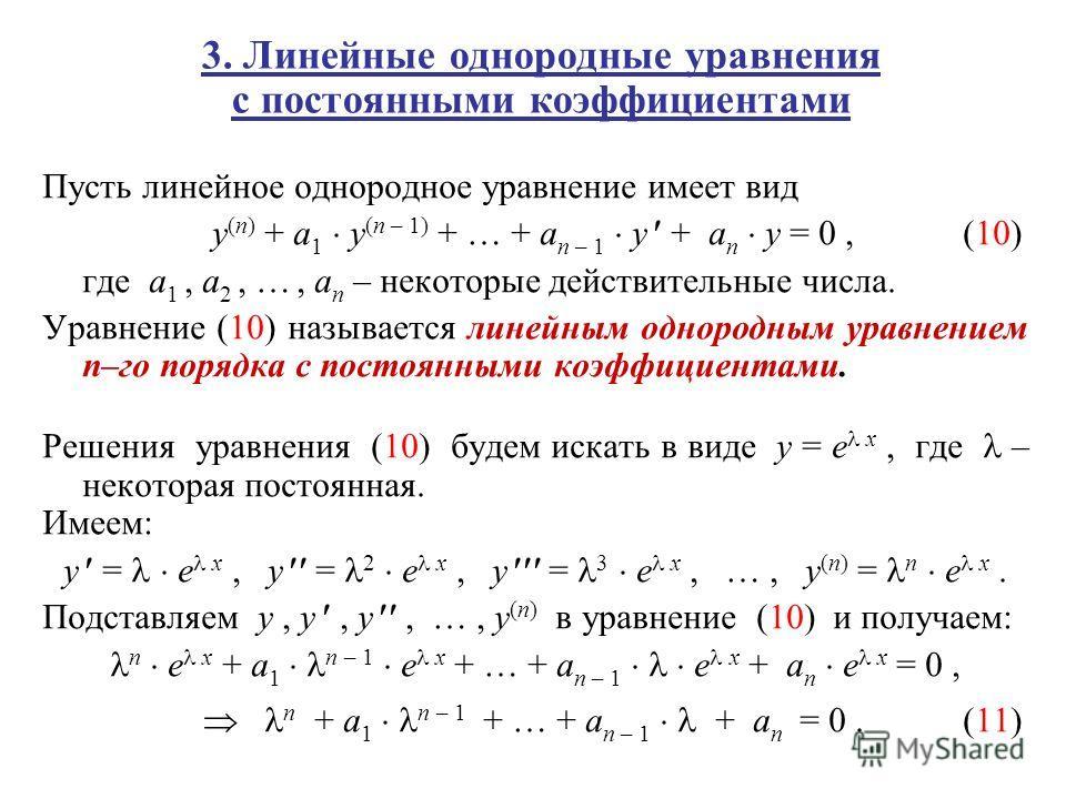 3. Линейные однородные уравнения с постоянными коэффициентами Пусть линейное однородное уравнение имеет вид y (n) + a 1 y (n – 1) + … + a n – 1 y + a n y = 0,(10) где a 1, a 2, …, a n – некоторые действительные числа. Уравнение (10) называется линейн