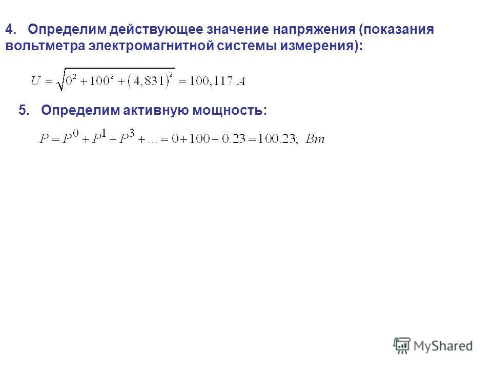 4. Определим действующее значение напряжения (показания вольтметра электромагнитной системы измерения): 5. Определим активную мощность: