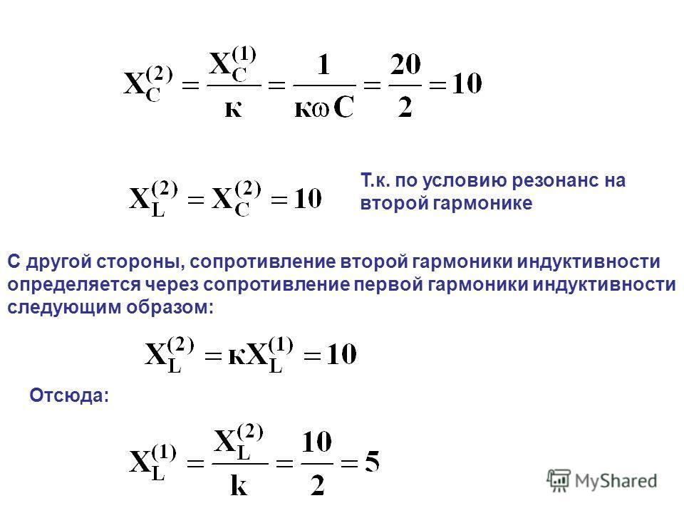 Т.к. по условию резонанс на второй гармонике С другой стороны, сопротивление второй гармоники индуктивности определяется через сопротивление первой гармоники индуктивности следующим образом: Отсюда: