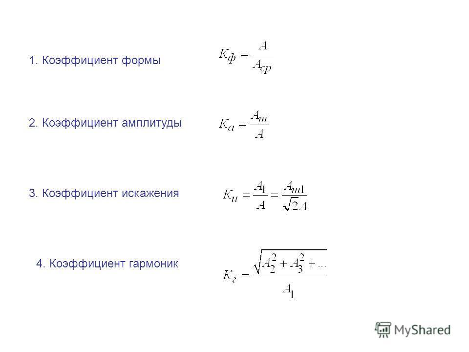 1. Коэффициент формы 2. Коэффициент амплитуды 3. Коэффициент искажения 4. Коэффициент гармоник
