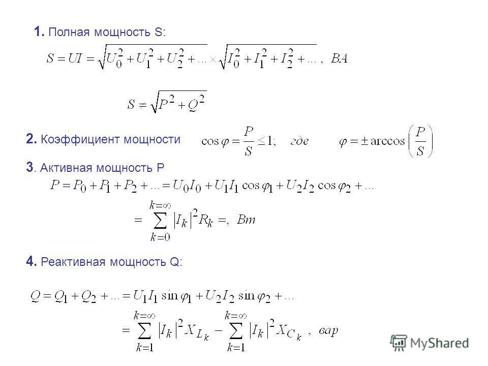 1. Полная мощность S: 2. Коэффициент мощности 4. Реактивная мощность Q: 3. Активная мощность Р