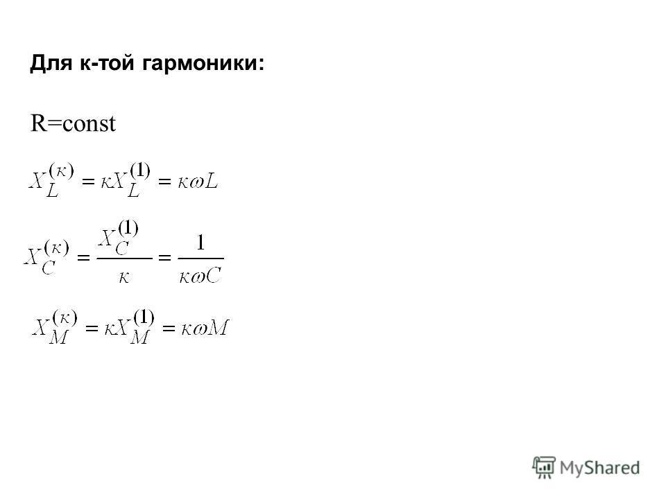 R=const Для к-той гармоники:
