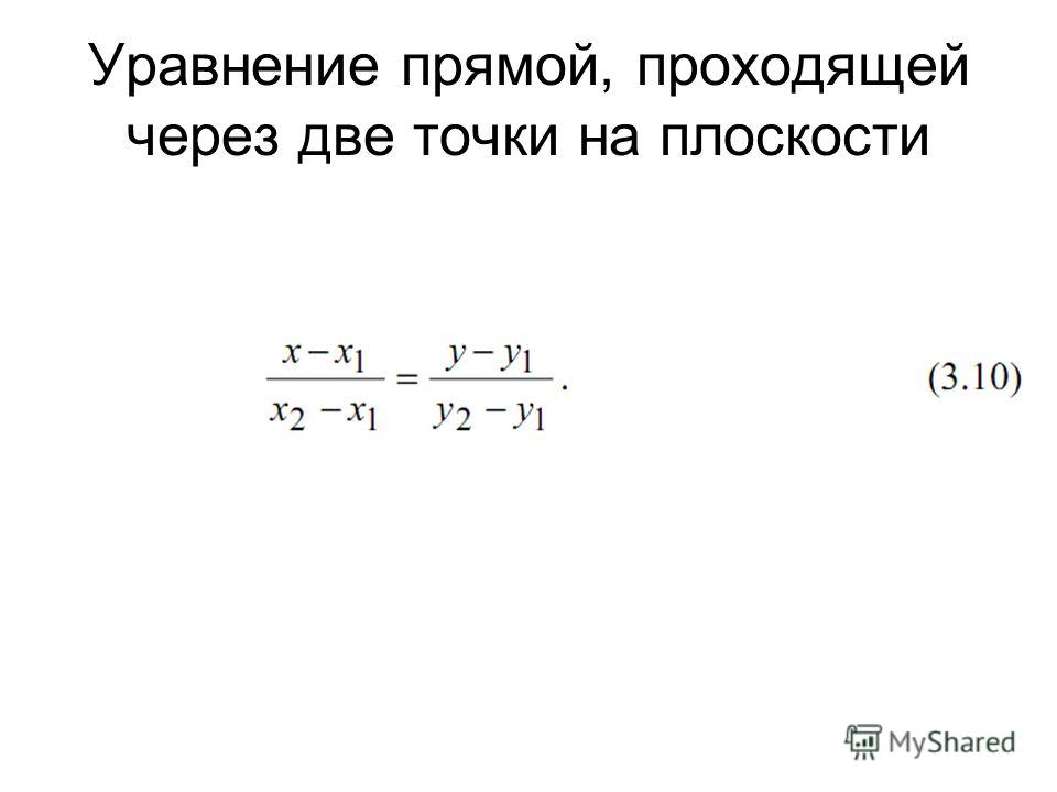 Уравнение прямой, проходящей через две точки на плоскости