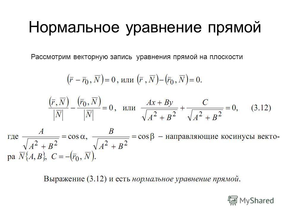 Нормальное уравнение прямой Рассмотрим векторную запись уравнения прямой на плоскости