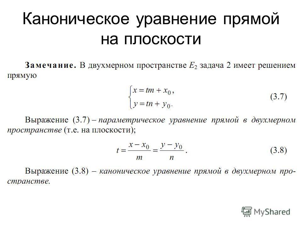 Каноническое уравнение прямой на плоскости