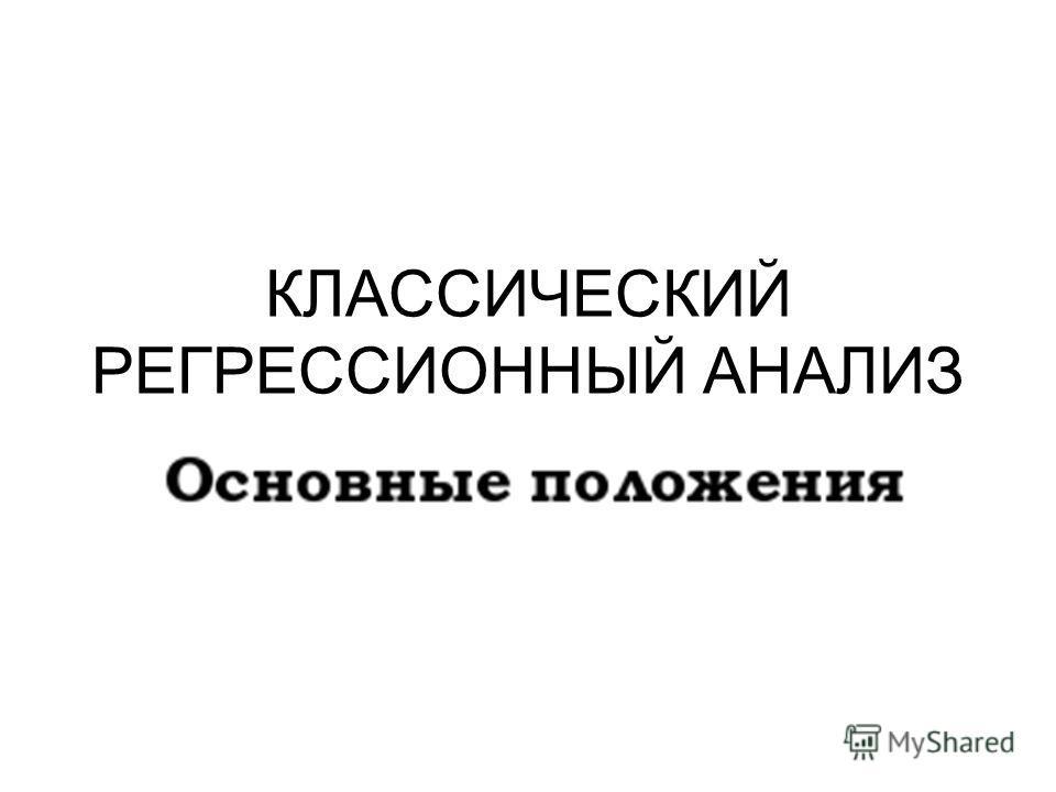 КЛАССИЧЕСКИЙ РЕГРЕССИОННЫЙ АНАЛИЗ