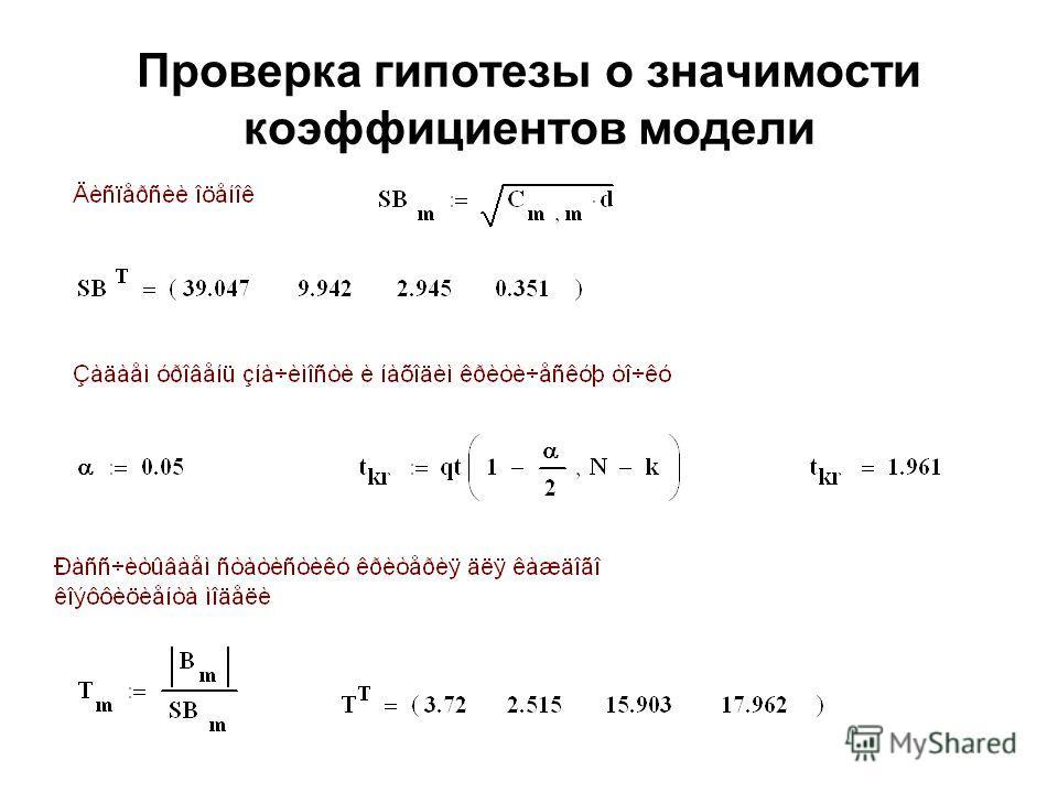 Проверка гипотезы о значимости коэффициентов модели
