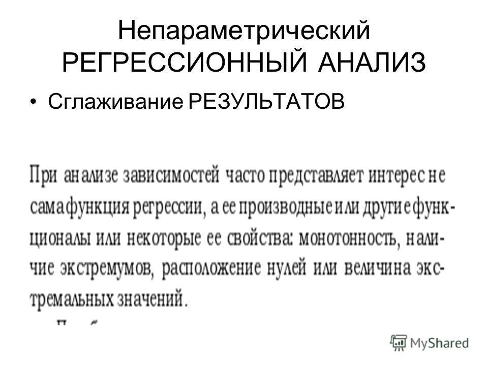 Непараметрический РЕГРЕССИОННЫЙ АНАЛИЗ Сглаживание РЕЗУЛЬТАТОВ